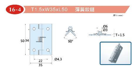 T1.5XW35XL50彈簧鉸鏈-16-4