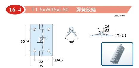 T1.5XW30XL40彈簧鉸鏈-16-3