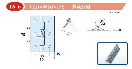 T2.0XW50XL65彈簧鉸鏈-16-5