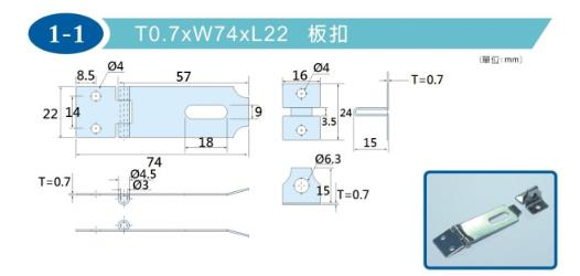 40-TO.7XW74XL22 板扣 1-1