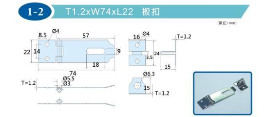 41-T1.2XW74XL22 板扣-1-2
