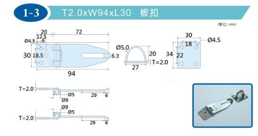 T2.0XW94XL30 板扣-1-3