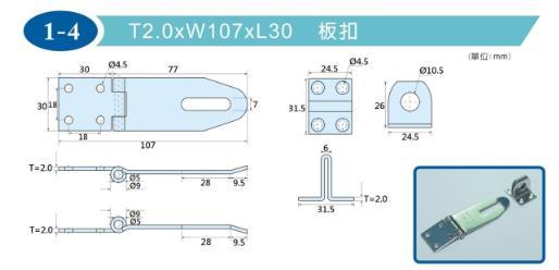 T2.0XW107XL30 板扣-1-4