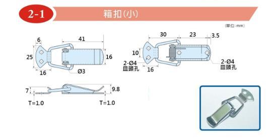 箱扣(小)-2-1