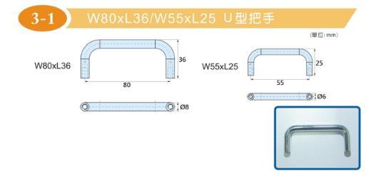 W80XL36/W55XL25-U型把手