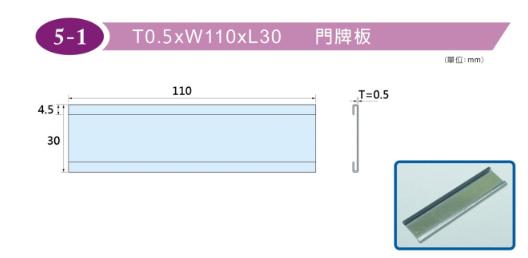T0.5XW110XL30門牌板/插排