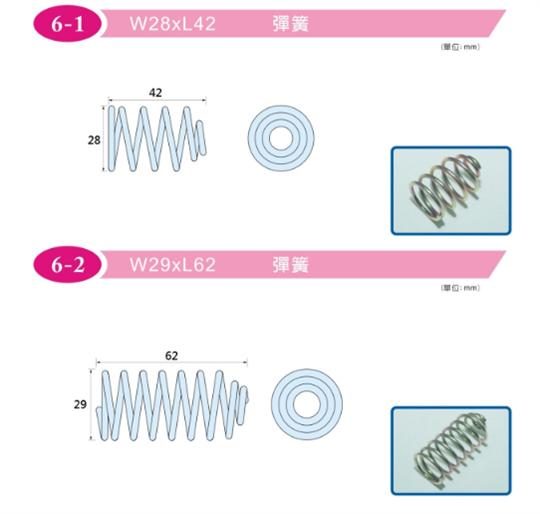 W28XL42-單頭彈簧 / W29XL62-單頭彈簧