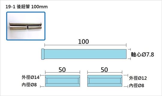 19-1後鈕管100mm