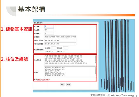 1-輸入基本資料 /修改柱斷面