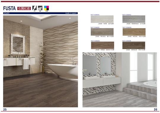 西班牙木紋磁磚、木紋磚