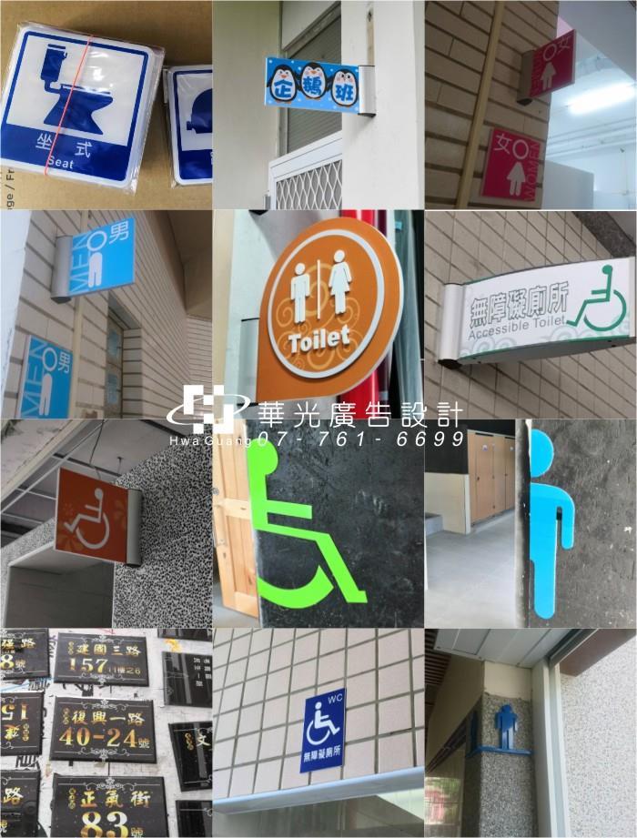 各種材質造型標示牌