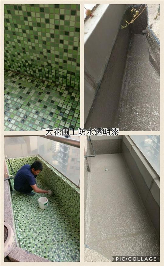 台中市魚池花台防水