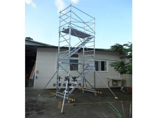 小鷹架、快拆鷹架、鋁製鷹架、移動式施工架、活動式鷹架、框式施工架、Aluminum scaffold