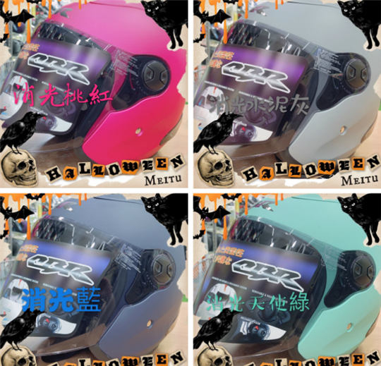 CBR機車安全帽 / CBR安全帽