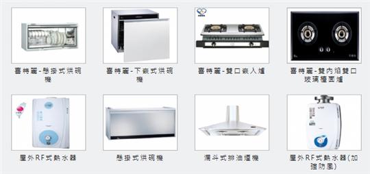 喜特麗油煙機/烘碗機/檯面爐