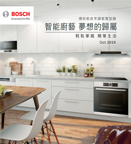 BOSCH 廚具設備系列