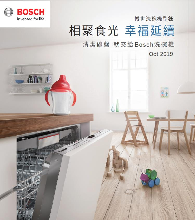 BOSCH 洗碗機系列
