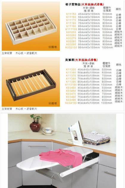 格子置物盒/隱藏抽式燙衣板