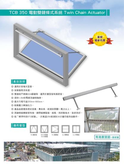 TCB-350電動雙鍊條式排煙窗系統