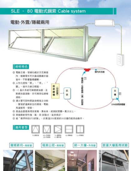 SEL-80電動鋼索排煙窗