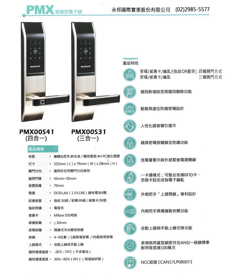 PMX智慧型電子鎖