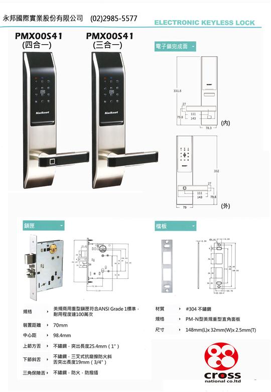 PMX00S41/00S31智慧型電子鎖