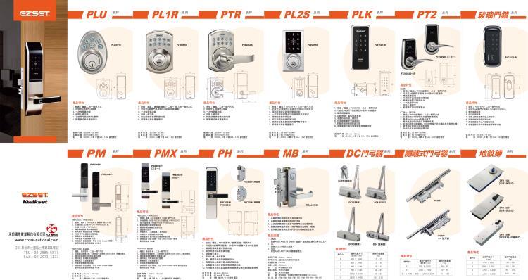 GZSET智慧型電子鎖、門弓器、玻璃門鎖
