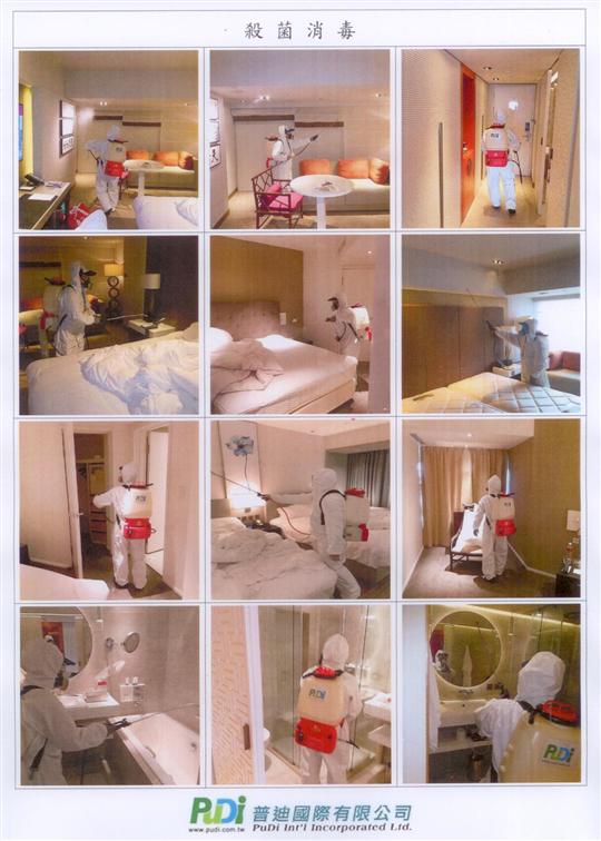 飯店殺菌消毒
