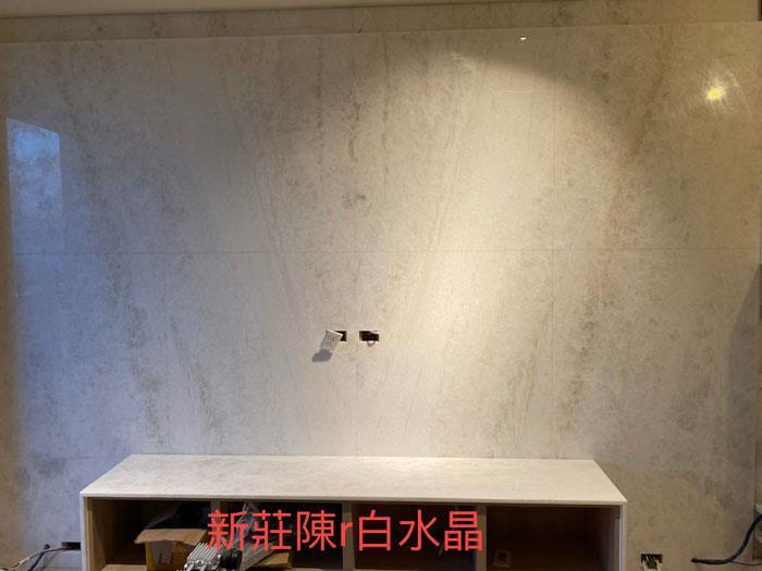 新莊區電視牆石材工程