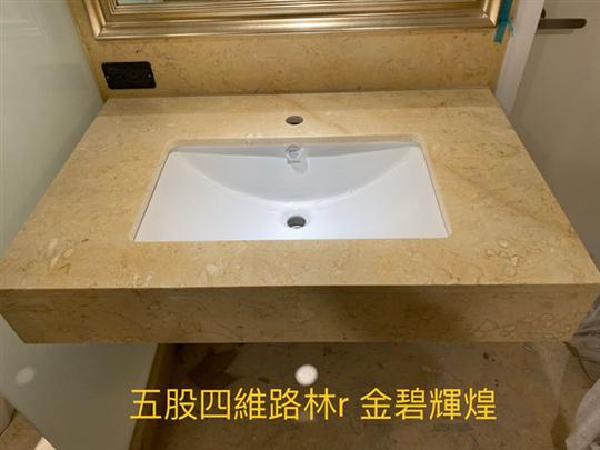 五股區洗手檯石材工程