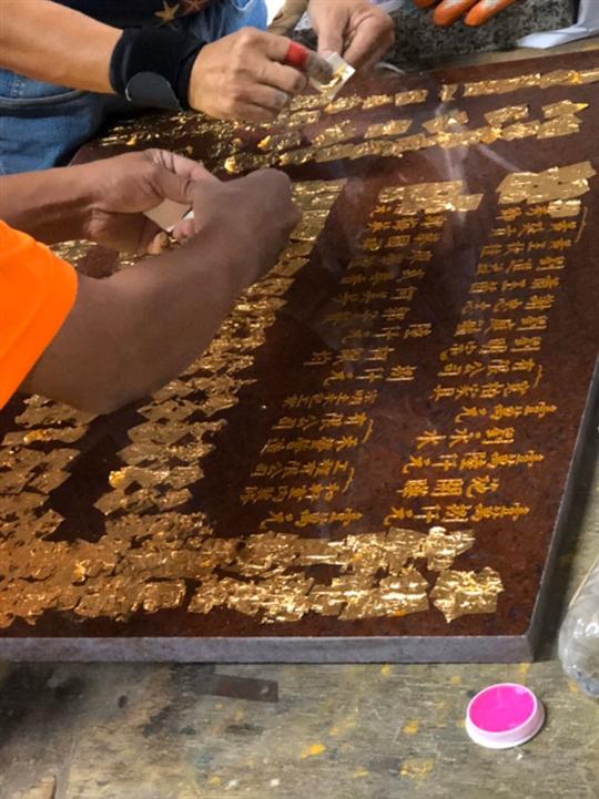 新北市噴砂刻字貼金箔