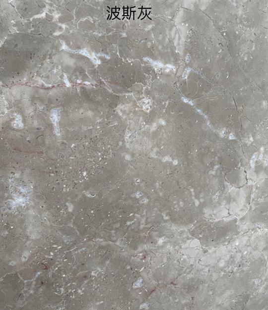 波斯灰石材