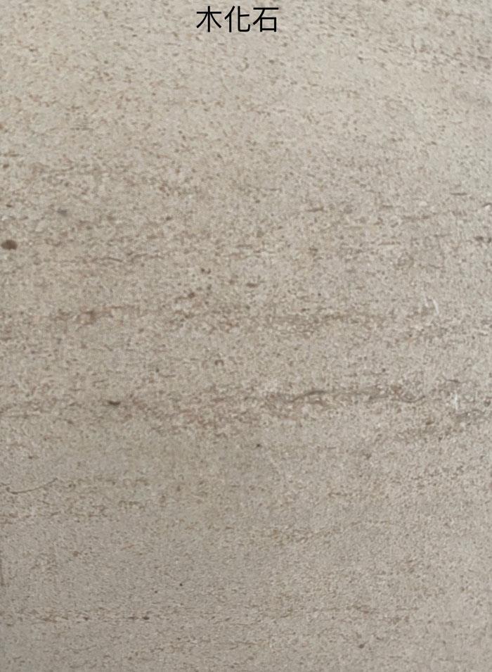 木化石石材