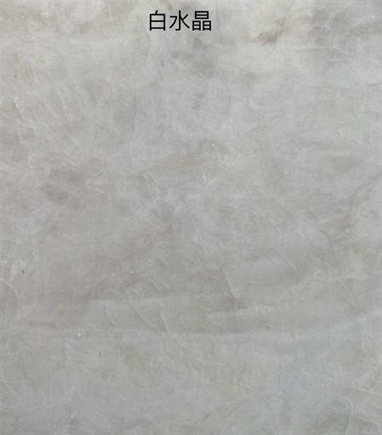 白水晶石材
