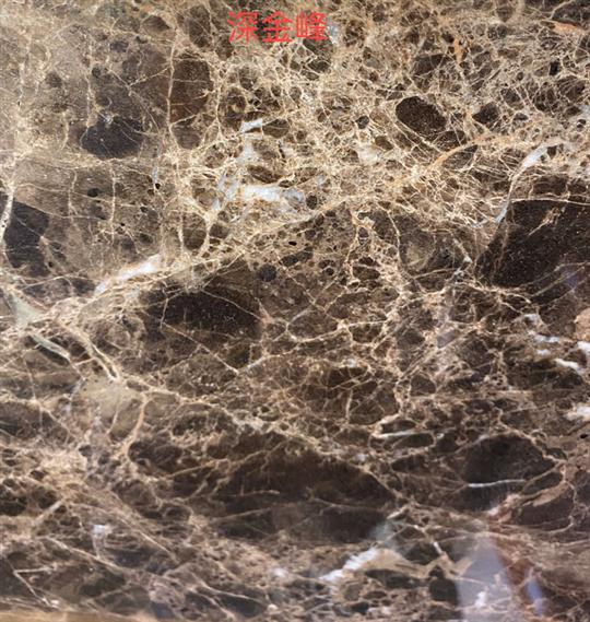 深金峰石材