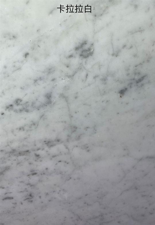 卡拉拉白石材