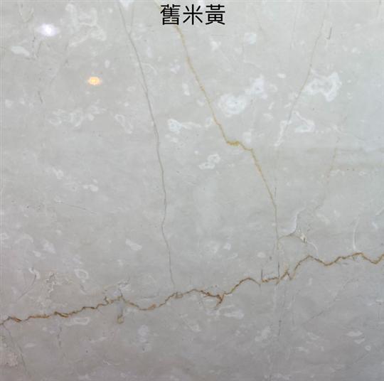 舊米黃石材