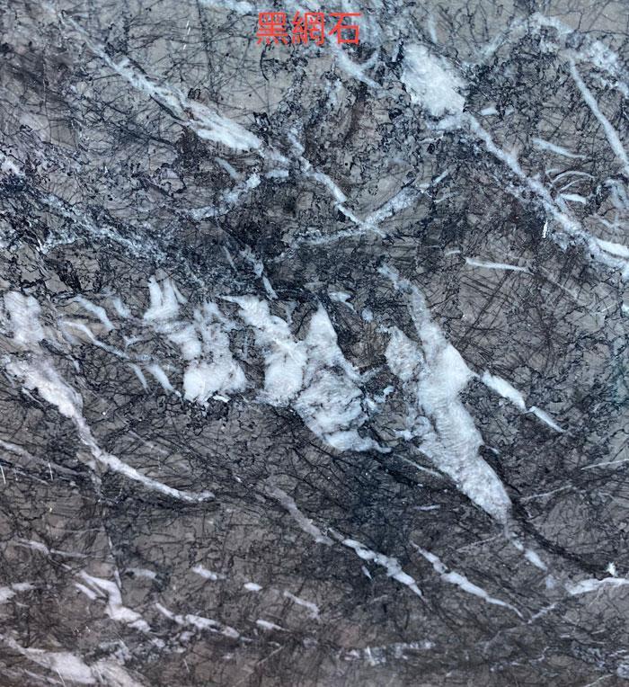 黑網石石材