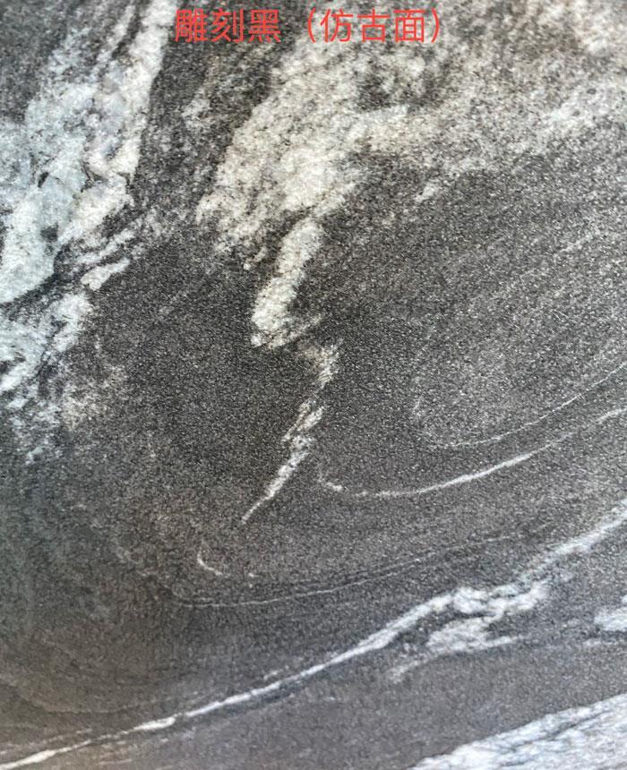 雕刻黑〈仿古面〉石材