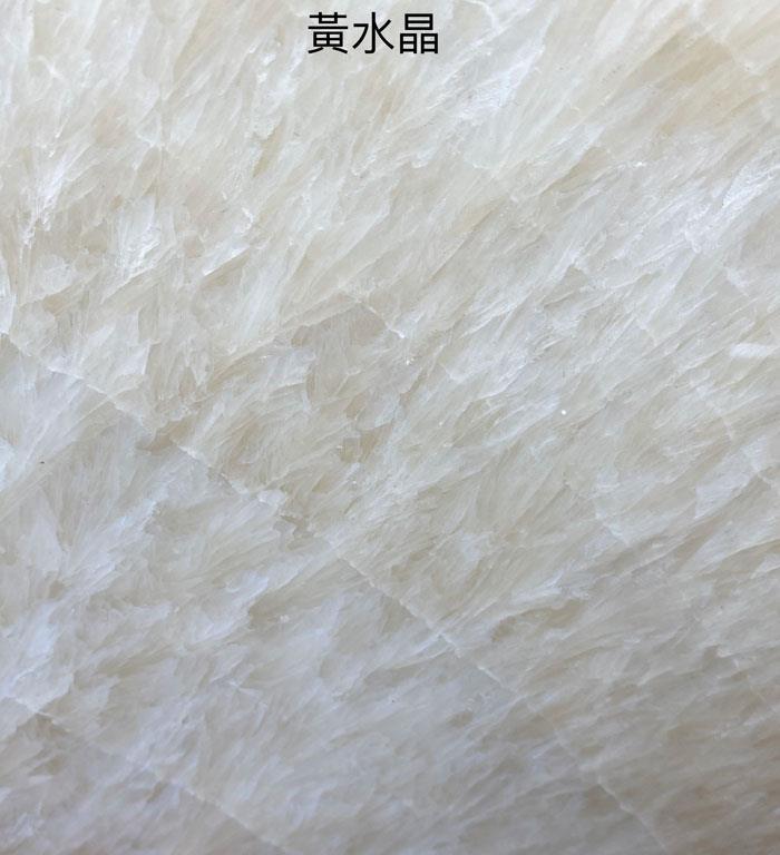 黃水晶石材
