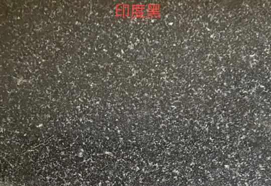印度黑石材