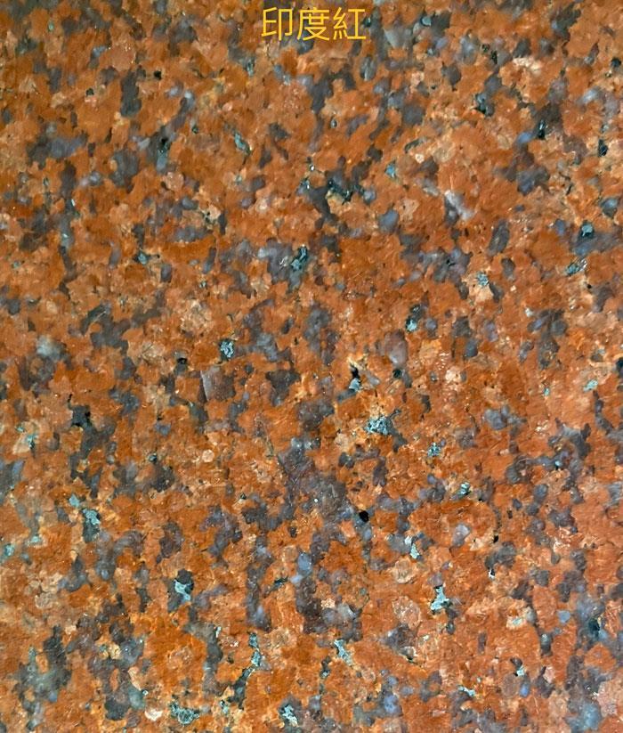 印度紅石材