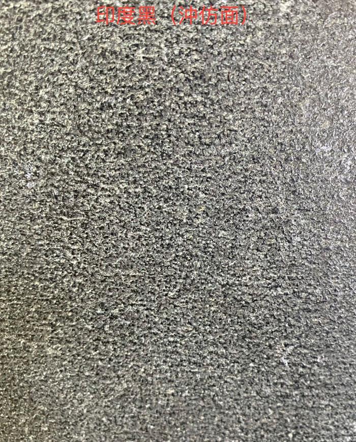 印度黑〈沖仿面〉石材