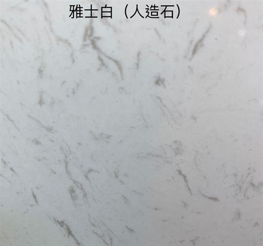 雅士白〈人造石〉石材