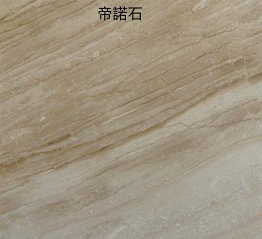 帝諾石石材