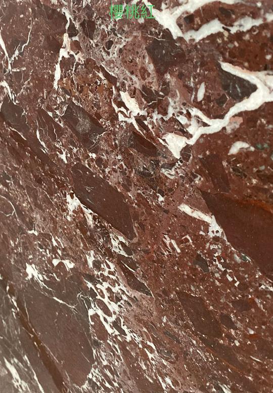 櫻桃紅石材