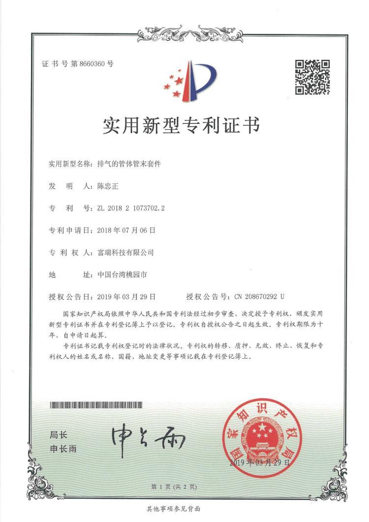 中國新型專利第8660360號