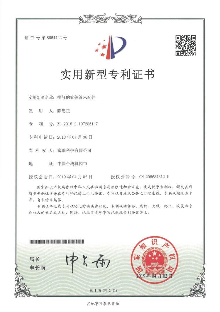 中國新型專利第8664422號
