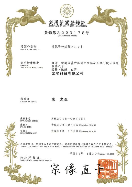 日本專利第3220178號