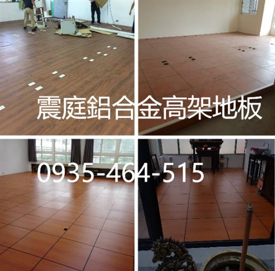 7-台中高架地板施工、台中鋁合金高架地板0935-464-515